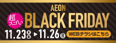 【Shufoo!】AEON BLACK FRIDAY