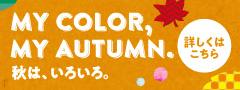 オータム特集(MY COLOR,MY AUTUMN.)