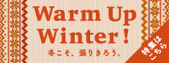 Warm up winter!特集